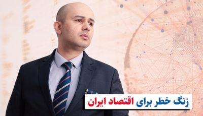 زنگ خطر برای اقتصاد ایران به صدا درآمده است (ویدیو)