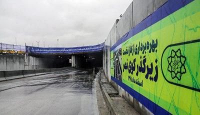 افتتاح زیرگذر گیشا با حضور شهردار تهران (گزارش تصویری)