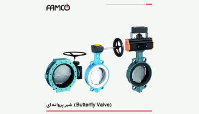 شیر پروانهای (Butterfly Valve) چیست و انواع آن کدام است؟