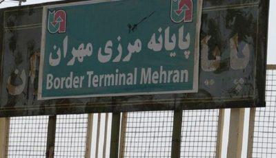 مرز مهران باز شد