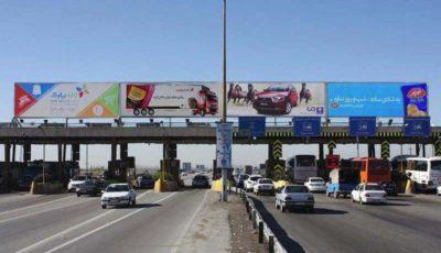آیا خروجیهای تهران بسته میشود؟ / اخذ عوارض و جریمههای سنگین