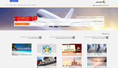 ماجرای هک سایت «علی بابا» چیست؟