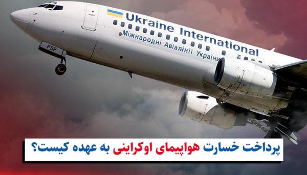 پرداخت خسارت هواپیمای اوکراینی به عهده کیست؟
