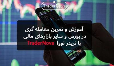 آموزش و تمرین معاملهگری در بورس با تریدر نووا
