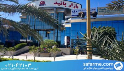 مراکز خرید ارزان کیش در سفر نوروزی