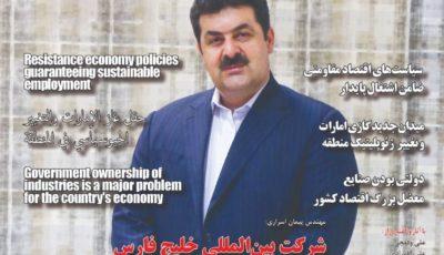 پیشبینی وضعیت اقتصاد ایران در سال 99