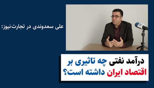 پولهای نفت با اقتصاد ایران چه کرده است؟ (ویدیو)