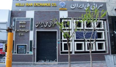 نرخ ارز صرافی ملی امروز جمعه ۱۳ تیر