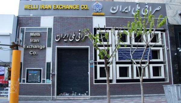 نرخ ارز صرافی ملی امروز جمعه 14 آذر