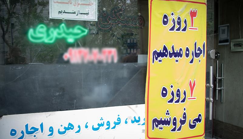 آخرین وضعیت بازار مسکن و مشاوران املاکی تهران (گزارش تصویری)