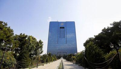 جزئیات دهمین حراج بانک مرکزی