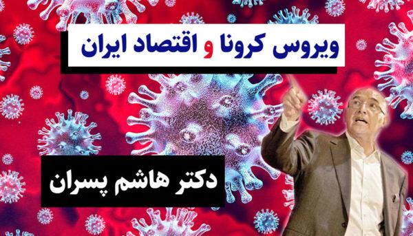توصیههای هاشم پسران برای اقتصاد ایران / نگران اثر تورمی حمایت معیشتی نباشیم (ویدیو)