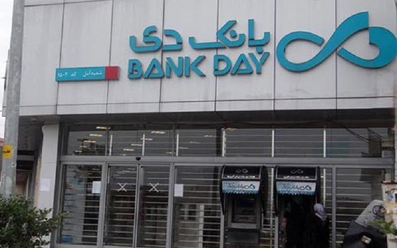 زیان انباشته ۷ هزار میلیاردی بانک دی با وجود سوددهی در سال ۹۹