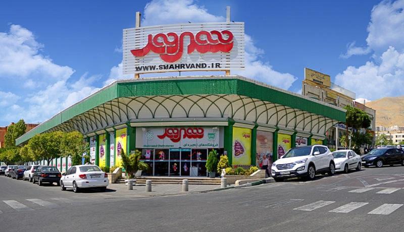 بازداشت تعدادی از مدیران فروشگاه شهروند