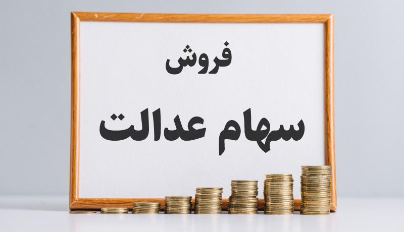 علت کم واریز شدن پول سهام عدالت چیست؟ / پاسخ ۳ بانک ملت،ملی و تجارت