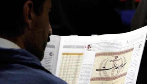 آخرین صورتحساب سهام عدالت ۲۲ اردیبهشت / ارزش سهام عدالت ۷۳ هزار تومان افزایش یافت