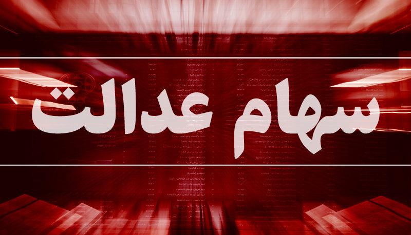 معرفی سایتهای فروش سهام عدالت / لینک بانکهای مختلف برای فروش سهام عدالت