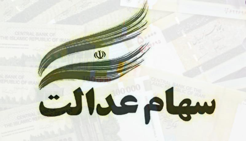 امروز ۳۱ خرداد سهام عدالت چقدر شد؟