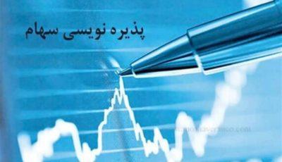 ۳ بانک جدید در فهرست پذیرهنویسی (ETF)