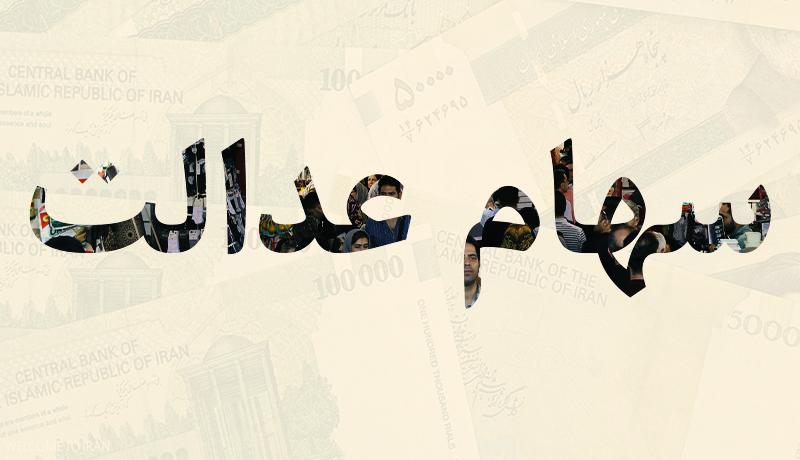 جزئیات فروش سهام عدالت از طریق بانک / فرصت ثبت درخواست فروش تا ۱۰ خرداد ماه