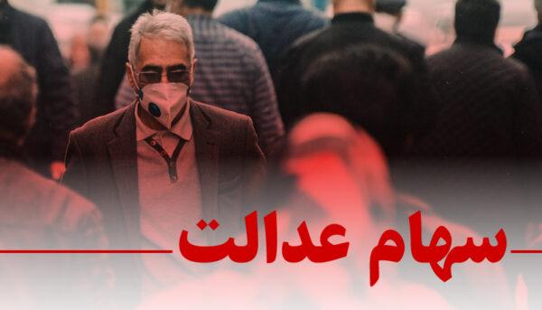 سهام ۴۹ هزار نفر در کارگزاری آگاه فروخته شد / از ۱۸ خرداد هیچ فروشی انجام نشده است
