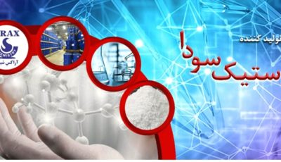 تولیدکاستیکسودا در ایرانتوسط گروه صنعتیآراکس شیمی