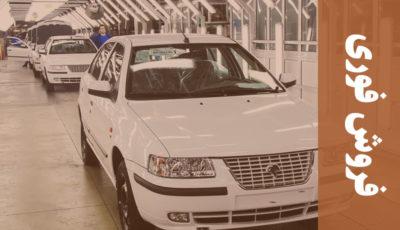 احتمال فروش فوقالعاده خودرو قبل از عیدفطر (ویدیو)