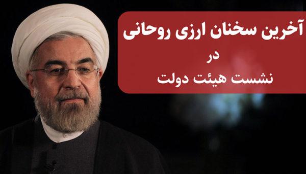اظهارات جدید رئیس جمهور درباره ارز / هیچ مشکلی در بودجه ۹۹ نداریم (ویدیو)