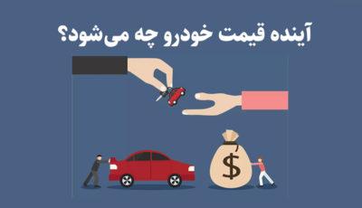 آینده قیمت خودرو چه میشود؟ (ویدیو)
