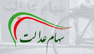 احراز هویت برای سهام عدالت از ۸ خرداد آغاز میشود