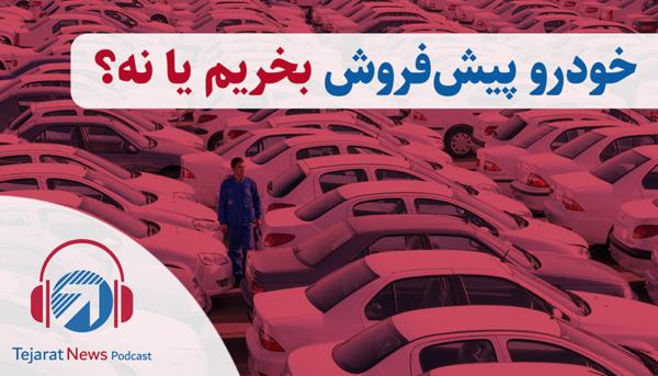 خودرو پیشفروش بخریم یا نه؟ (ویدیو)