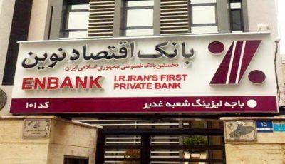 اولین عملکرد یک بانک بورسی و کاهش شدید وامدهی آن