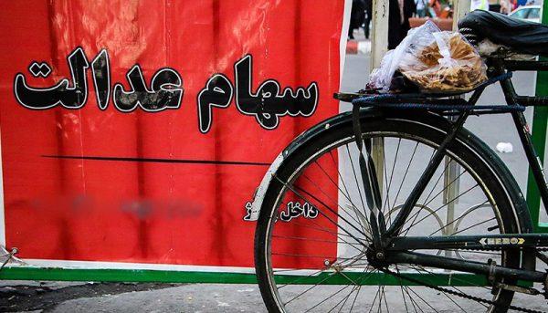 چرا سهام عدالت به همه ایرانیها نرسید؟
