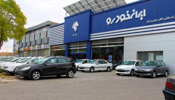 امروز آخرین مهلت ثبت نام در طرح پیش فروش ایران خودرو