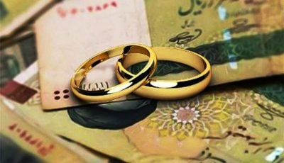 وام ازدواج حداقل ۷۰ میلیون تومان شد / حداکثر وام ازدواج؛ ۱۰۰ میلیون تومان