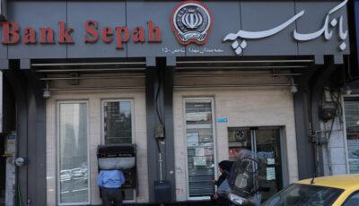 ادغام موسسه کوثر در بانک سپه تا پایان خرداد