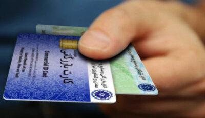 تعلیق کارت بازرگانی صادرکنندگان غیرمتعهد