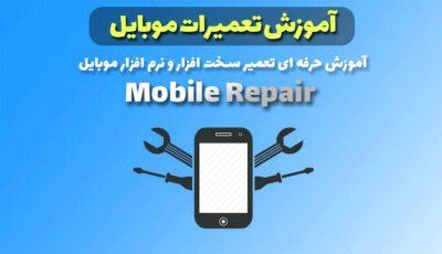 آموزش تعمیرات موبایل و تعمیرات لوازم خانگی و PLCدر تهران