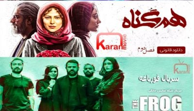 کاران مووی معرفی و دانلود سریالهای روز ایران + پخش آنلاین