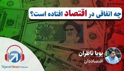 پشت پرده خطرناک رشد بازارها / چه اتفاقی در اقتصاد ایران افتاده است؟ (پادکست)