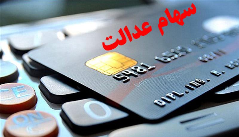 تمامی بانکها موظف به ارائه کارت اعتباری با وثیقه سهام عدالت هستند