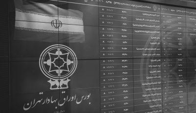 نمادهای شیفت دوم امروز بورس چه هستند؟ / بورس امروز تا 4 بعدازظهر باز است!