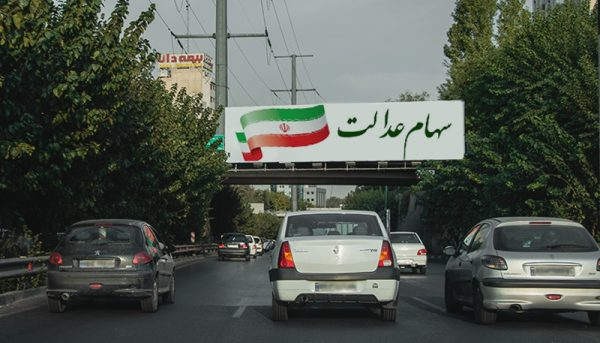 نگرانی مردم از عدم واریز سود سهام عدالت / باز هم خبری از واریزی نیست؟