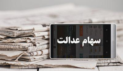 عملکرد هفتگی سهام عدالت / ارزش سهام عدالت همچنان در روند نزولی