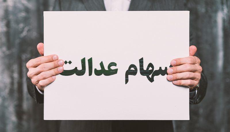 عملکرد هفتگی سهام عدالت / توقف ریزش سهام عدالت از روز استعفای قالیباف