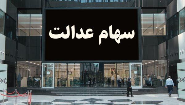 فروش آبشاری سهام عدالت در بورس / مشتریان بانک ملی منتظر باشند!