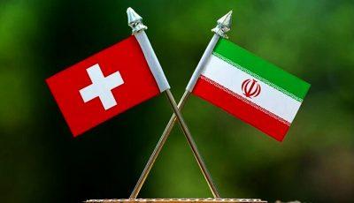 اولین مبادلات بین ایران و سوئیس به زودی انجام میشود