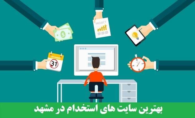 سایتهای کاریابی و استخدام مشهد