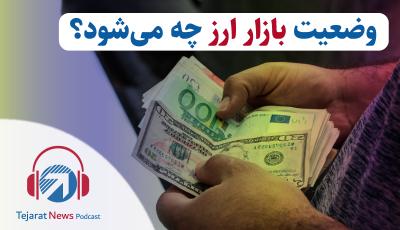 وضعیت بازار ارز چه میشود؟ (ویدیو)