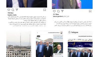 تعارض حرف و عمل و تبعیض استخدامی توسط تصویب کنندگان هدیه ۲۰۰ میلیونی در شهرداری مشهد